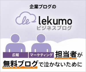 Lekumo ビジネスブログ