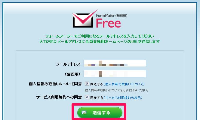 Formmailer03