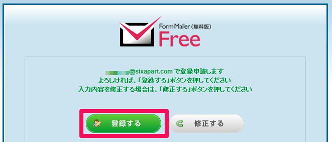Formmailer04