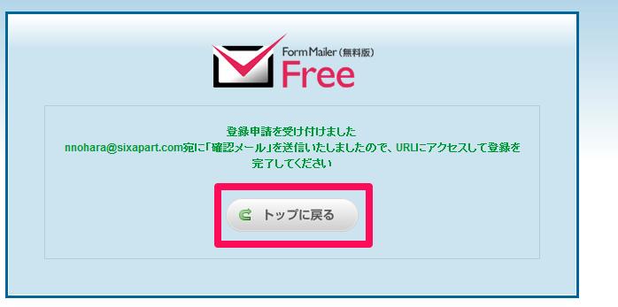 Formmailer05