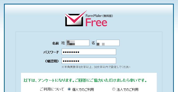 Formmailer06