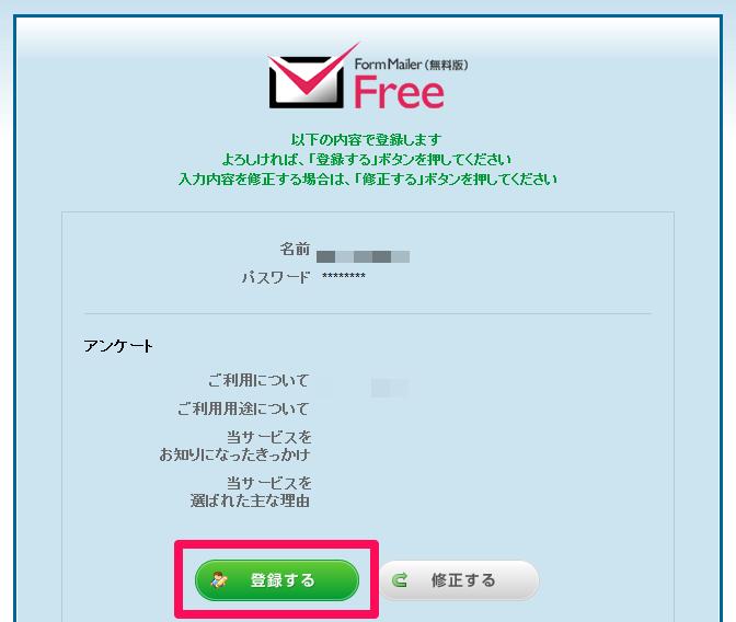 Formmailer07