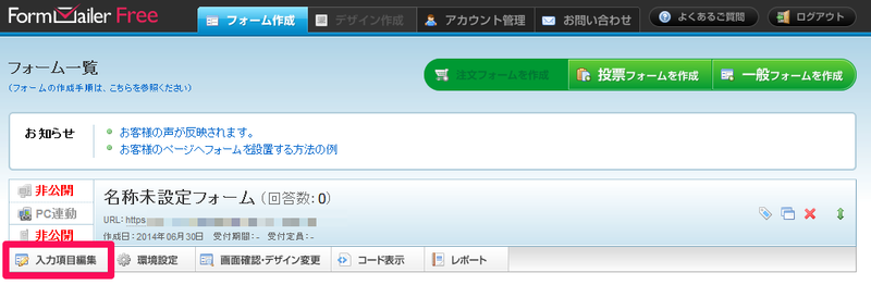 Formmailer13
