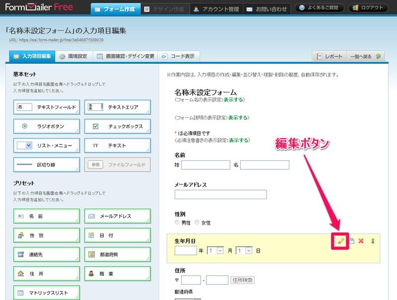 Formmailer14